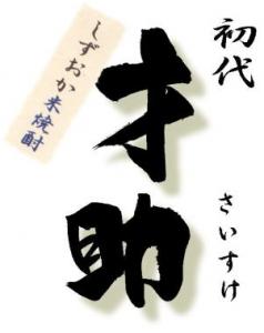 saisukekome-moji1