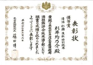 2015名古屋特別純米