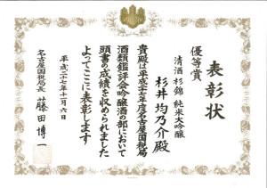 2015名古屋純米大吟醸