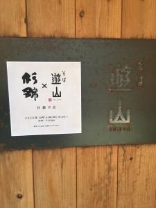 遊山×杉錦